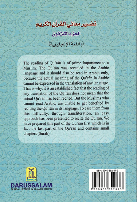 Interpretation of the meanings of the Noble Quran with in The English language With Transliteration 30th part only,9789960892573,