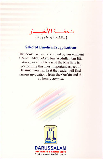 Selected Beneficial Supplications