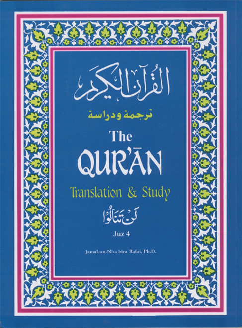 The Quran Translation and Study Juz 4
