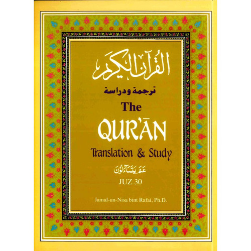 The Quran Translation and Study Juz 30