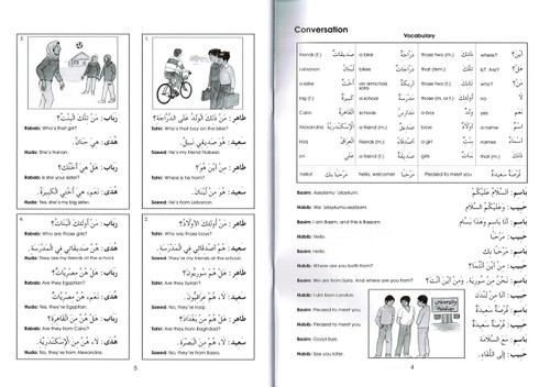 Gateway To Arabic Book 3