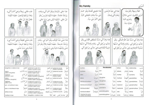 Gateway To Arabic Book 4