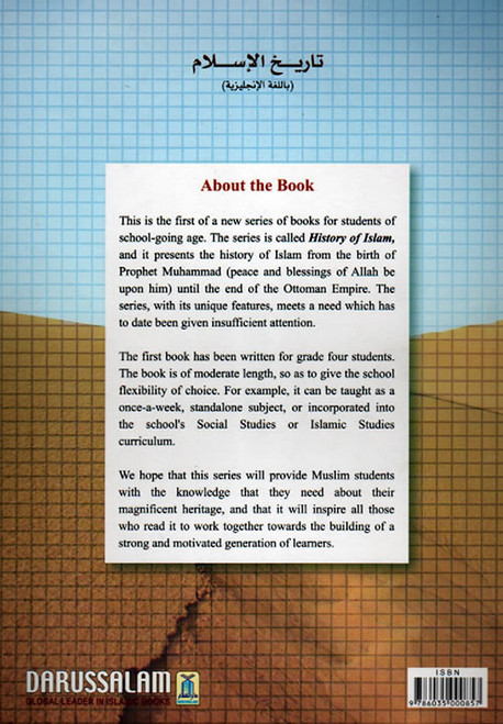History of Islam Grade 4 ( For Children )