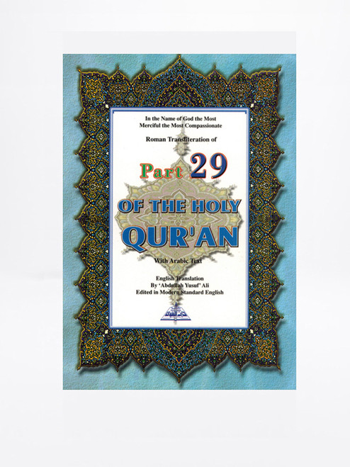 Part 29 of the holy Quran With Arabic Text
