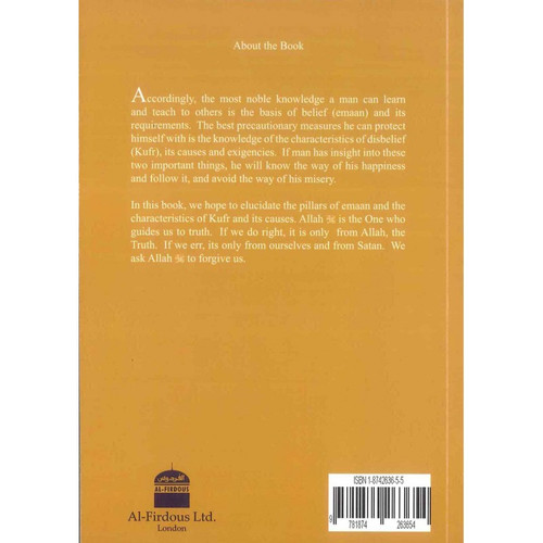 Book Of Emaan  Ibn Taymiyah