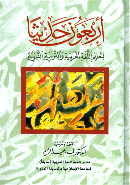 Arbaouna Hadithan (Forty Hadiths Arabic version)