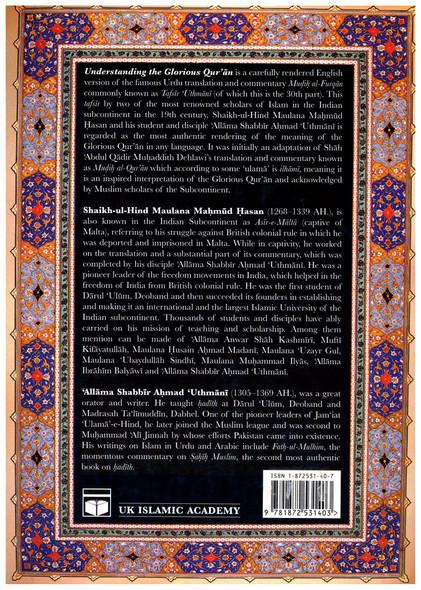 Understanding The Glorious Quran Part 30 with surah al Fatihah