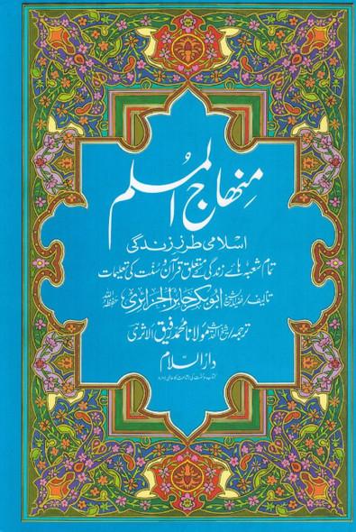 Minhajul Muslim (Islami Tarz-e Zindagi) (Urdu Language)