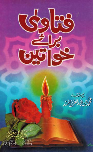 Fatawa Brae Khawateen (Urdu Language)