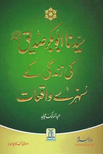 Abu Bakr Siddique