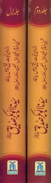 Sayedina Abu Bakr Siddique (R) 2 Vol Set (Urdu)