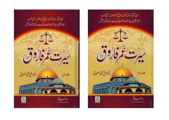 Seerat Umer Farooq 2 Vol Set (Urdu)