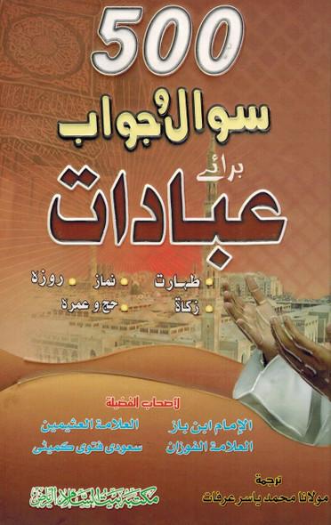 500 Sawal Wa Jawab Baray Ibadat (Urdu)
