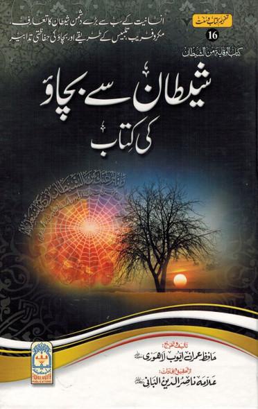 Shaytan Say Bachao Ki kitab (Urdu)