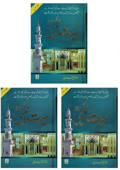 Seerat Un Nabi 3 Vol Set (Urdu)