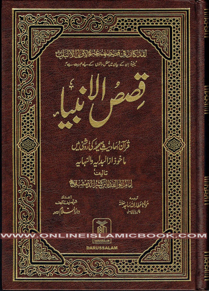 Urdu Qisas-ul-Ambiya Stories of The Prophets By Hafiz Ibn Kathir