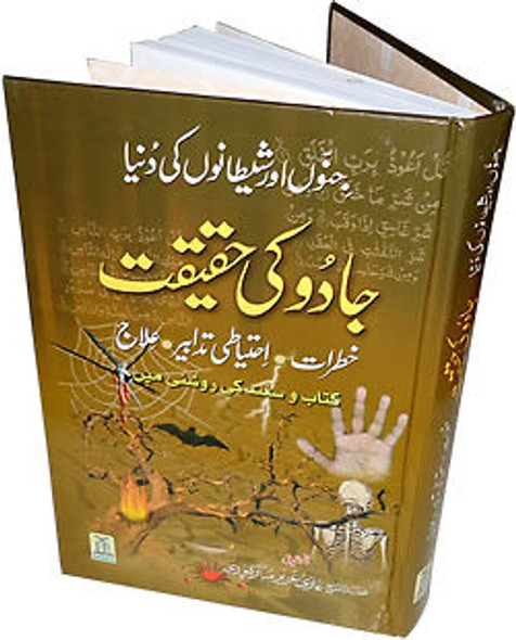 Jadu Ke Haqeeqat ( The Reality Of Magic ) Urdu