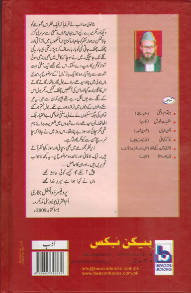 Maa Or Maamta ( Urdu Language )
