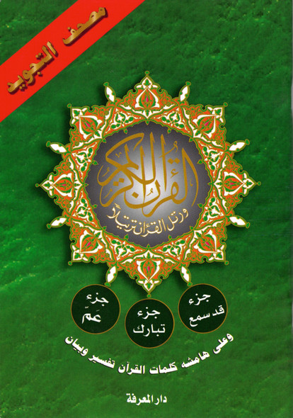 Tajweed Qur'an (Juz Amma, Juz Tabarak, Juz Qad Same'a  3 Parts Of Quran) (Arabic Edition)