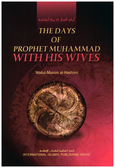 The Days of Prophet Muhammad with His Wives