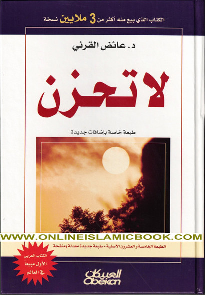 Don't Be Sad   La Tahzan  (Arabic Edition)