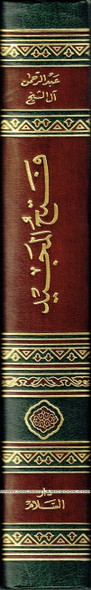 Fathul Majeed, Arabic language (Sharh Kitab At-tawheed) Medium Size Darussalam Publications