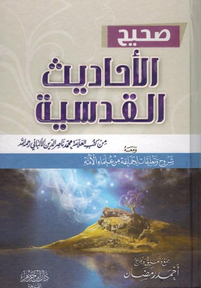 Sahih Al Hadees Al Qudsiyah