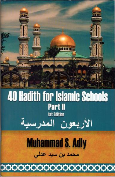 40 Hadith for Islamic Schools Part 2 الأربعون المدرسية