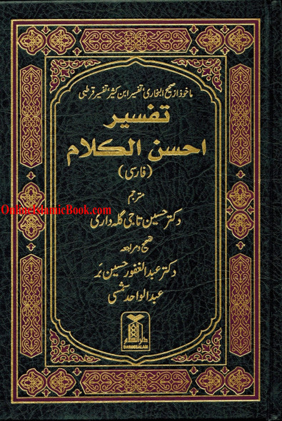 Quran In Farsi Language, Quran farsi