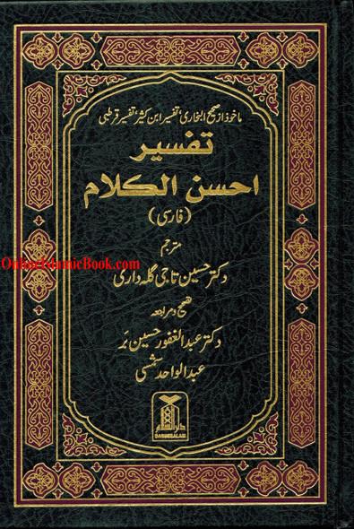 Quran In Farsi Language, Quran farsi