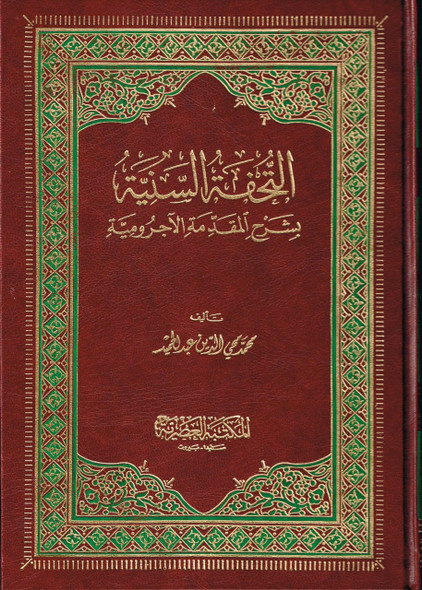 Al-tuhfat Assaniyah (Arabic Only)