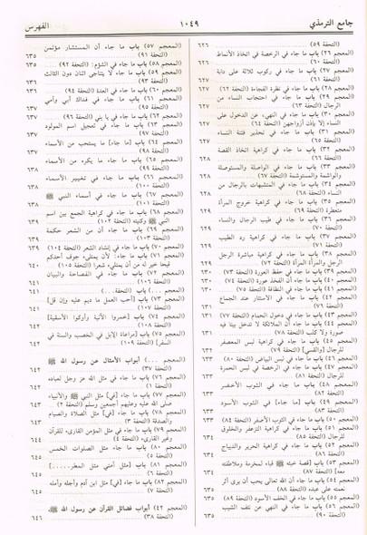Jamia At Tarmidi (Arabic language)
