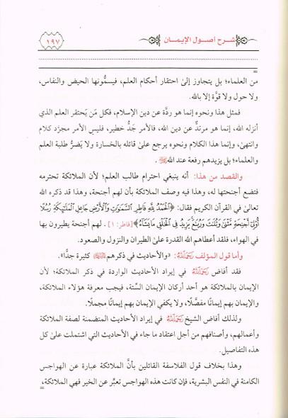 Sharah Asool Al-eemaan (Arabic Language)