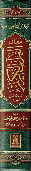 URDU Al Quran Al kareem Lafz Ba Lafz Urdu Tarjuma,Word For Word Meaning Of The Quran in Urdu Language