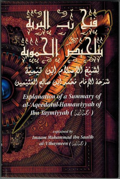 Explanation of a Summary of Al aqeedatul hamawiyyah of Ibn Taymiyyah
