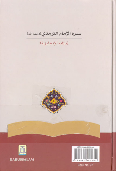 The Biography of Imam At-Tirmidhi By Salahuddin Ali Abdul Mawjood