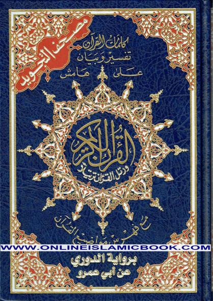 Tajweed Quran-Douri Reading