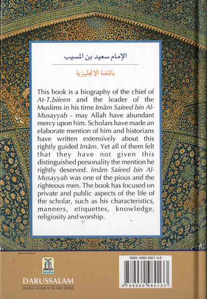 The Biography of Imam Sa'eed bin Al-Musayyab By Salahuddin Ali Abdul Mawjood