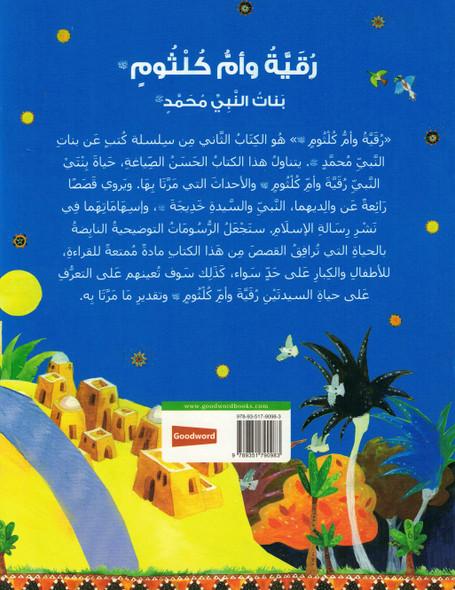 Ruquayyah and Umm Kulthum: The Daughters of the Prophet Muhammad (Arabic Language),9789351790983,