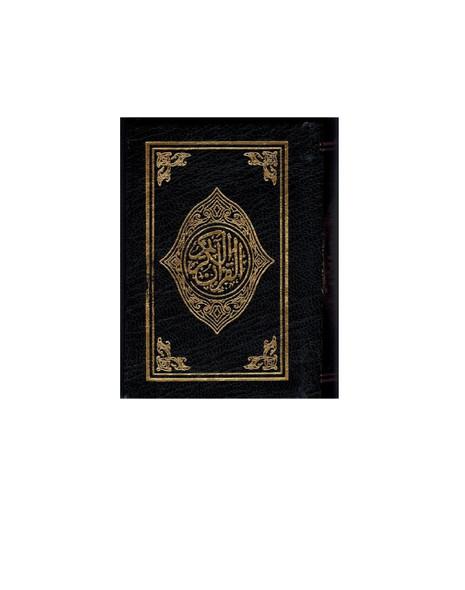 Al Quran Al Kareem,Holy Quran, Mushaf Uthmani,Pocket Size