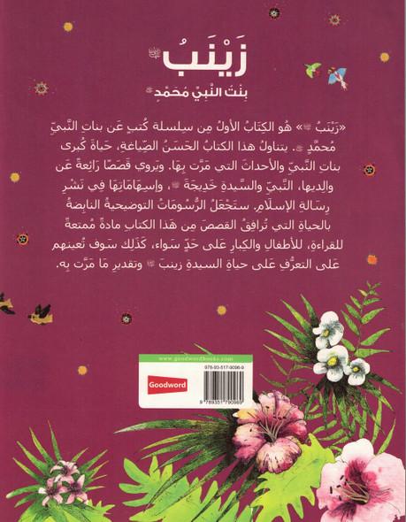 Zainab: The Daughter of the Prophet Muhammad (Arabic Language),9789351790969,