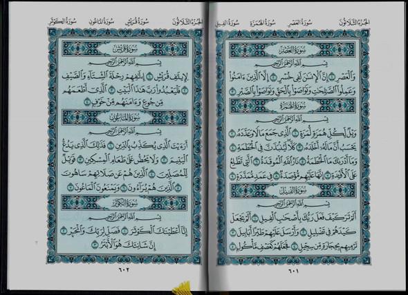 Mushaf Madinah - Al Quran Al-Kareem(white Paper - Medium size) From KING FAHAD PRINTING COMPLEX