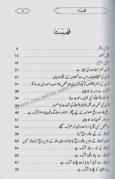 Urdu: Kitab At-Tawhid (Book of Monothesim)