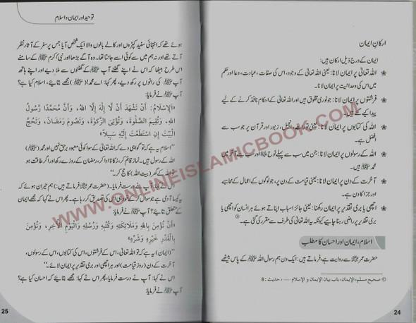 Urdu : Arkan-e-Islam Emaan (The Pillars of Islam & Emaan)