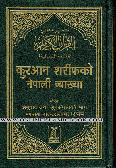 The Noble Quran with Nepali Translation by Darussalam , Nepali Quran ,