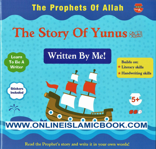 Prophet Of Allah & The Story of Yunus