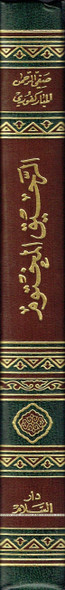 Ar Raheeq Al Makhtum, The Sealed Nectar , Arabic Language,Medium Size ,Darussalam Publications