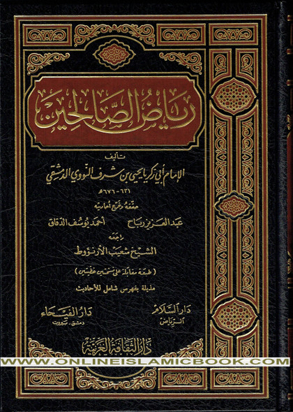 Riyad us-Saliheen Arabic Language,Large Size,Darussalam Publications