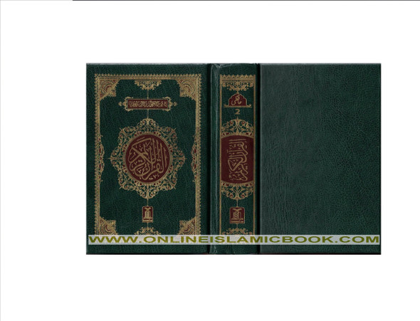 The Quran Arabic Only , 16 Lines Pakistani / Indian/ Persian Script Pocket Size 4.9 x 3.5 Inch For Huffaz (Ref 2)
