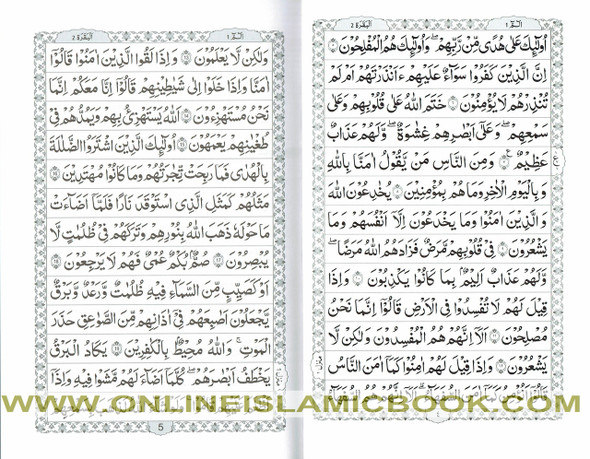 The Quran Arabic Only,13 Lines Pakistani / Indian/ Persian Script (Medium Size 8.8 x 6.0 Inch) (Ref 13L Black and White)